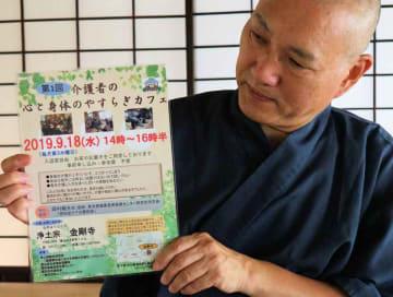 介護者のためのカフェを企画した金剛寺住職の中村さん(京都市東山区)