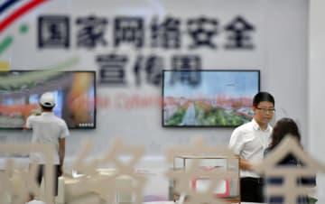 2019年サイバーセキュリティー博覧会、天津で開幕