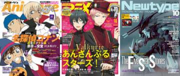 アニメ三国誌:3大アニメ誌10月号の表紙は「コナン」「あんスタ」「FSS」