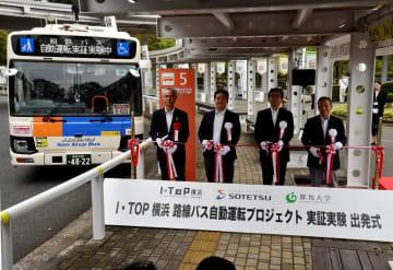 路線バスを使った自動運転の実証実験が始まり、テープカットする関係者=14日、横浜市旭区のよこはま動物園正門