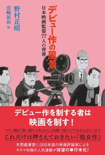 映画監督にとって『デビュー作の風景』が意味するものとは?