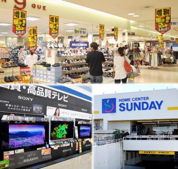 """消費税が10%に引き上げられる10月1日を控え、八戸市内の小売店では""""駆け込み商戦""""が熱を帯びてきた(写真はコラージュ。上から時計回りに、セールが始まったラピア、消費者の需要増を見据えるサンデー、高画質テレビが注目を集めるケーズデンキ八戸本店)"""