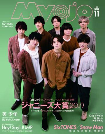 11月号の表紙は Hey! Say! JUMP - (C)Myojo 11 月号/集英社 撮影/立松尚積