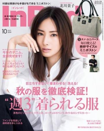 写真は、北川さんが表紙を飾る『InRed』2019年10月号(宝島社)