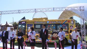ゴールデンドリームバスが披露された式典
