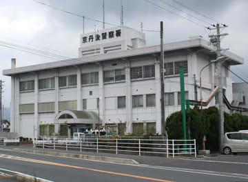 【資料写真】京丹後警察署
