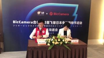 ビックカメラ、アリババ傘下の「フリギー」と提携 中国人消費市場を拡大
