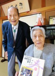 たつの市の最高齢夫婦の水野啓三さん(左)、君子さん夫妻。毎日2人で会話を楽しみ、周りもうらやむほどのおしどりぶりとか=たつの市