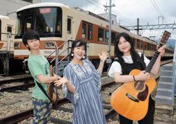 バンド「半熟BLOOD」の(左から)将大さん、菜つ美さん、葵さん=神戸市北区山田町下谷上、北神急行電鉄