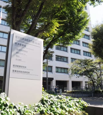 経済産業省=東京都千代田区霞が関