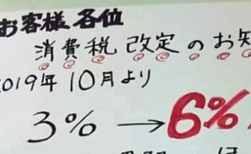 消費税改定で3%→6%って?一見すると不可解な貼り紙だが…