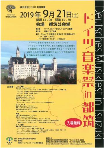 【入場無料】「ドイツ音楽祭 in 都筑」9月21日@ 都筑公会堂