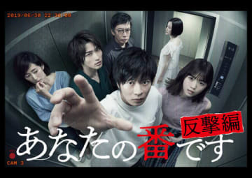連続ドラマ「あなたの番です」のビジュアル=日本テレビ提供