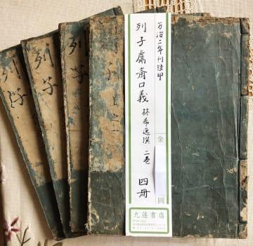 300年前に日本で刊行の漢籍が中国に「逆輸入」 福建省福清市