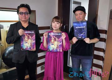 左から松崎健夫さん、高橋みなみ、高橋芳朗さん