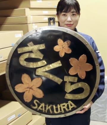 京都鉄道博物館で初公開される「さくら」のヘッドマーク(JR西日本提供)