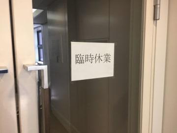 てるみくらぶが営業を休止時の張り紙(2017年3月撮影)