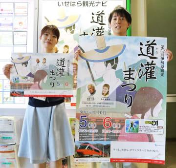 完成した「伊勢原観光道灌まつり」のポスター