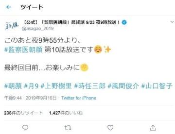 「監察医 朝顔」の放送開始時刻が遅れることを知らせるドラマ公式ツイッター
