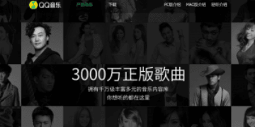 Screenshot of QQ Music's official website. (Image credit: TechNode)