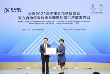 北京2022年冬季五輪・パラ、音声翻訳機の公式独占サプライヤー発表