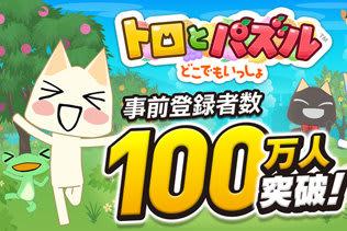 『トロとパズル~どこでもいっしょ~』2日間で事前登録100万人突破─全員にトロの衣装&ゲーム内アイテムをセットでプレゼント!