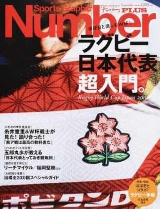 写真は『ラグビー日本代表超入門。 ほぼ日と楽しむW杯! Rugby World Cup Japan 2019 』(文藝春秋)