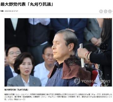 抗議の断髪パフォーマンスを行なったファン・ギョアン自由韓国党党首(聯合ニュース9月16日付)