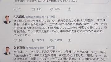 久元市長のツイッター