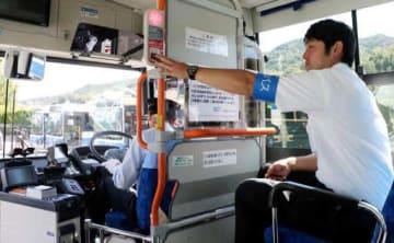 非常ボタンを押す中国ジェイアールバスの社員。赤色灯が点滅し、車内には緊急停止のアナウンスが流れる