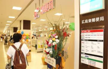福屋広島駅前店で窓口業務を始めた広島東郵便局