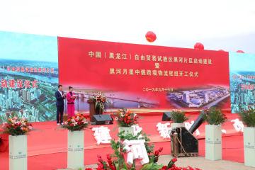 中ロ越境物流ターミナル、黒竜江省黒河市で建設開始