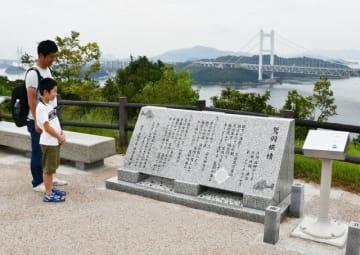 鷲羽山の展望台に建立された歌碑