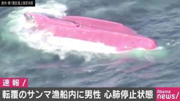 サンマ 漁船 転覆