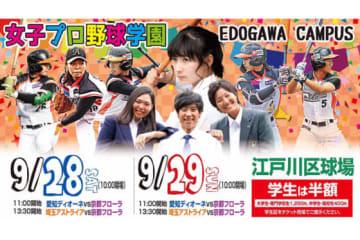 9月28日、29日に「女子プロ野球学園 EDOGAWACAMPUS」を開催【写真提供:日本女子プロ野球リーグ】