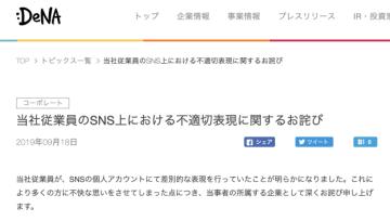 dena.com