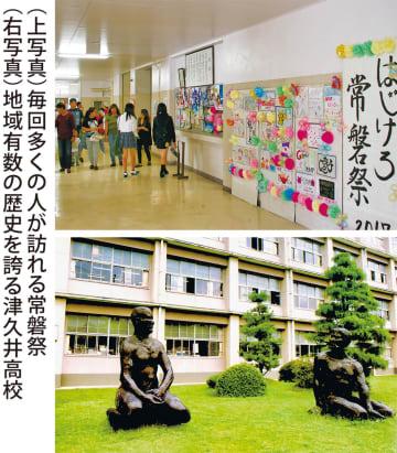 津久井高校 文化祭に地元企業が出展 8社参加 同窓会の初企画