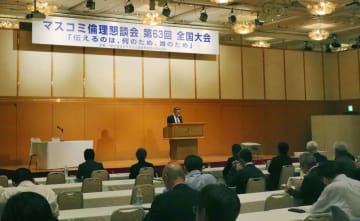高知市で始まったマスコミ倫理懇談会の全国大会=19日午前