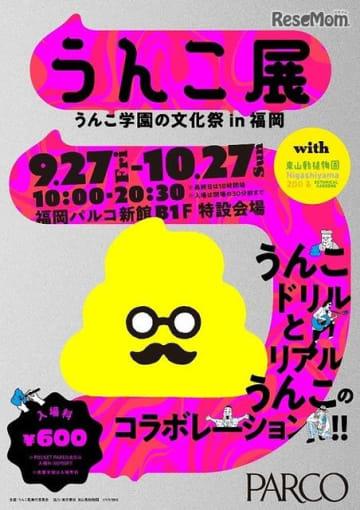 うんこ展~うんこ学園の文化祭in福岡~