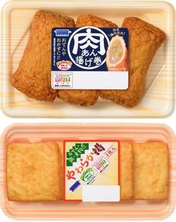 堀川が発売した「肉あん揚げ巻」(上)と「やわらか揚」