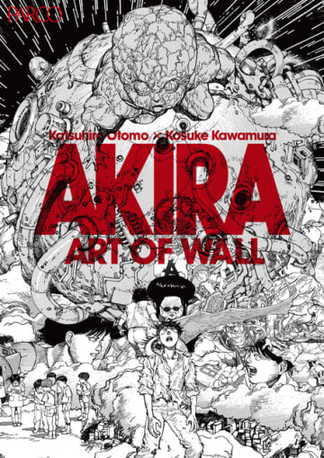 「AKIRA ART OF WALL Katsuhiro Otomo × Kosuke Kawamura AKIRA ART EXHIBITION」メインビジュアル(C)MASH・ROOM/KODANSHA (C)Kosuke Kawamura (C)AKIRA ART OF WALL EXHIBITION