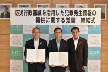 防災無線による犯罪発生の情報提供に関する覚書を結んだ十屋市長(左)と日高署長(中央)