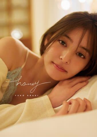 新木優子さんのセカンド写真集「honey」の表紙ビジュアル