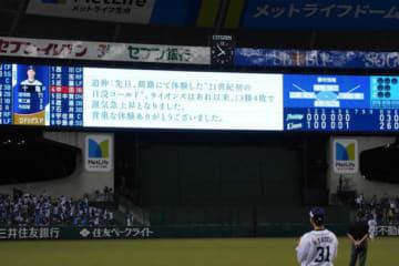 7回表の日本ハムの攻撃前にLビジョンにメッセージを掲出【写真:荒川祐史】