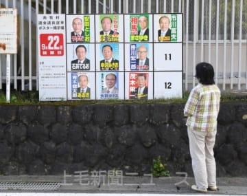 10人が立候補した南牧村議選のポスター掲示板=19日