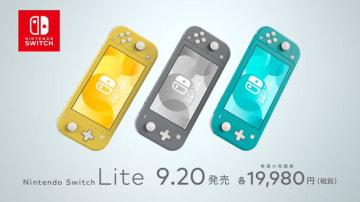 小さく、軽く、持ち運びやすくなった携帯専用の新型機種「ニンテンドースイッチ ライト」発売開始!