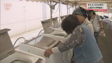 まだ4000軒も 停電続く山武市の現状