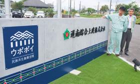 ウポポイのロゴマークなどを表示した道南綜合土建本社敷地内の構造物