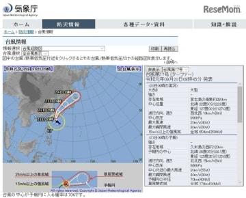 台風17号の経路(2019年9月20日午前9時45分発表)
