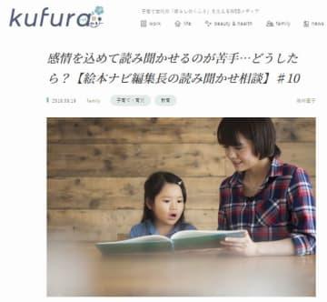 https://kufura.jp/family/childcare/90073